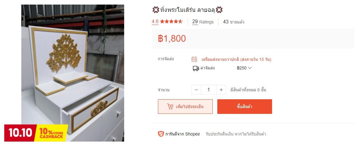 หิ้งพระโมเดิร์น & มินิมอลจากร้าน Sunisachwanpantong ราคา 1,800 บาท