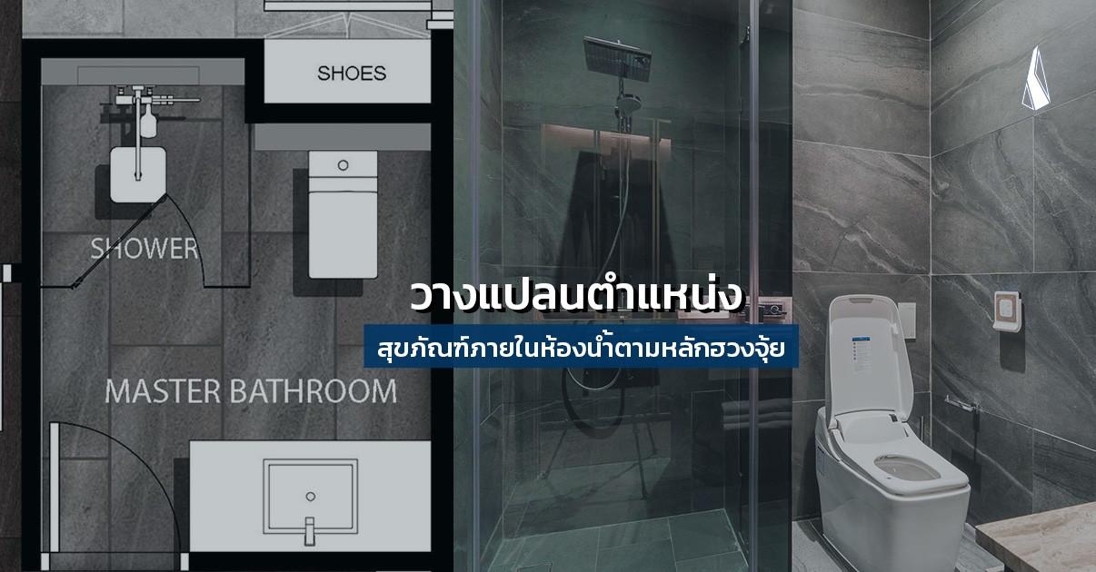 รูปบทความ วางแปลนตำแหน่งสุขภัณฑ์ห้องน้ำอย่างไรถูกหลักฮวงจุ้ยและ Interior Design