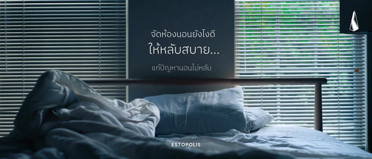 รูป จัดห้องนอนยังไงดี ให้หลับสบาย แก้ปัญหานอนไม่หลับ