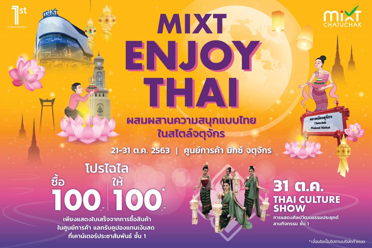 รูป มิกซ์ จตุจักร ต้อนรับเทศกาลลอยกระทง กับ Mixt Enjoy Thai ผสมผสานความสนุกแบบไทยในสไตล์จตุจักร