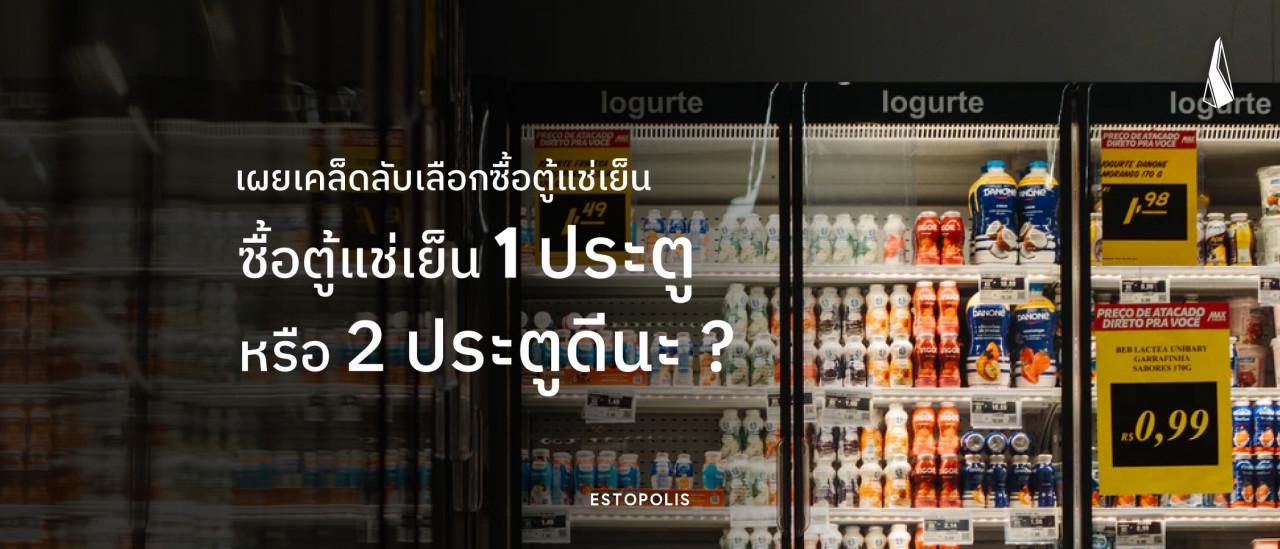 รูปบทความ เผยเคล็ดลับเลือกซื้อตู้แช่เย็น : ซื้อตู้แช่เย็น 1 ประตูหรือ 2 ประตูดีนะ?