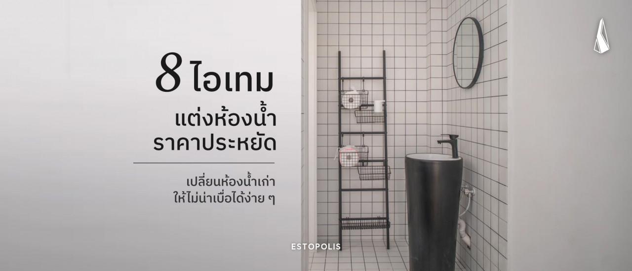 รูปบทความ 8 ไอเทม แต่งห้องน้ำราคาประหยัด เปลี่ยนห้องน้ำเก่าให้ไม่น่าเบื่อได้ง่าย ๆ
