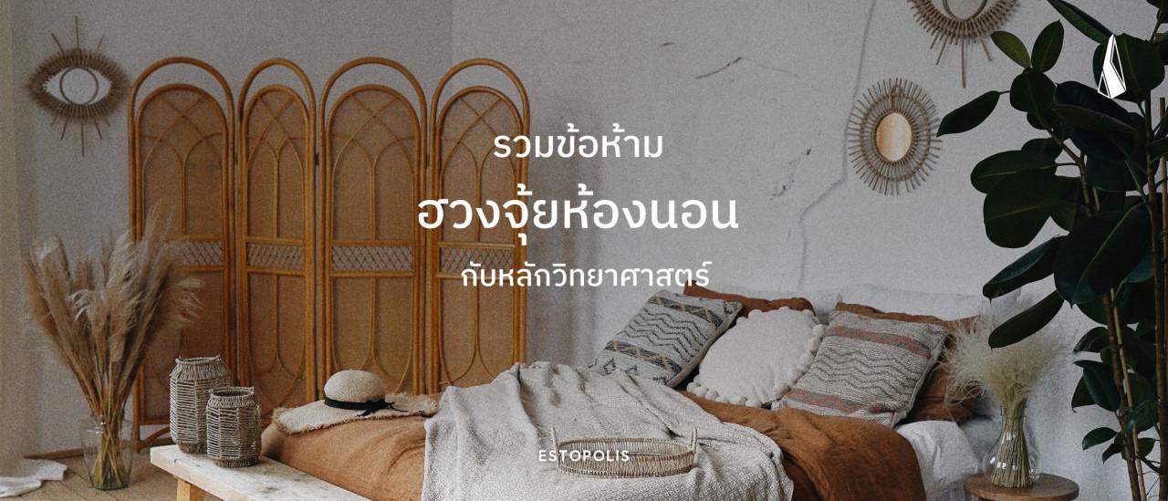รูป รวมข้อห้ามฮวงจุ้ยห้องนอนกับหลักวิทยาศาสตร์
