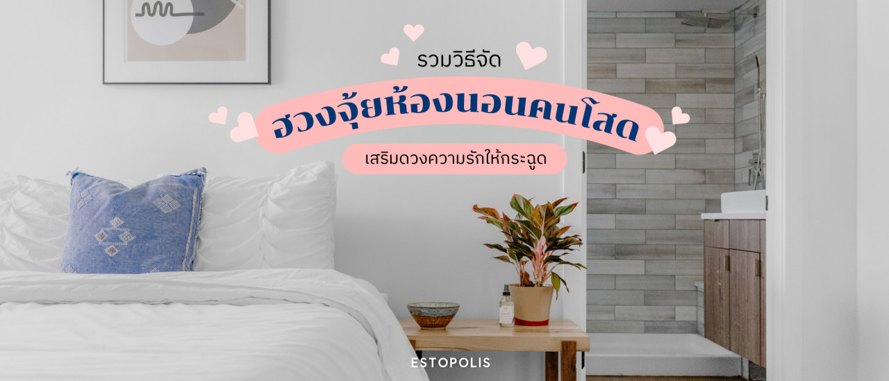รูป รวมวิธีจัดฮวงจุ้ยห้องนอนคนโสด เสริมดวงความรักให้กระฉูด