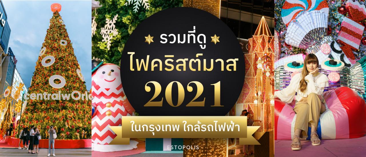 รูปบทความ รวมงานเทศกาลดูไฟกรุงเทพ ดูไฟปีใหม่ ไฟคริสต์มาส 2021 ที่ไหนดี!?