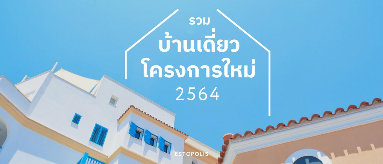 รูปบทความ รวม บ้านเดี่ยวโครงการใหม่ 2564 บนทำเลน่าสนใจ