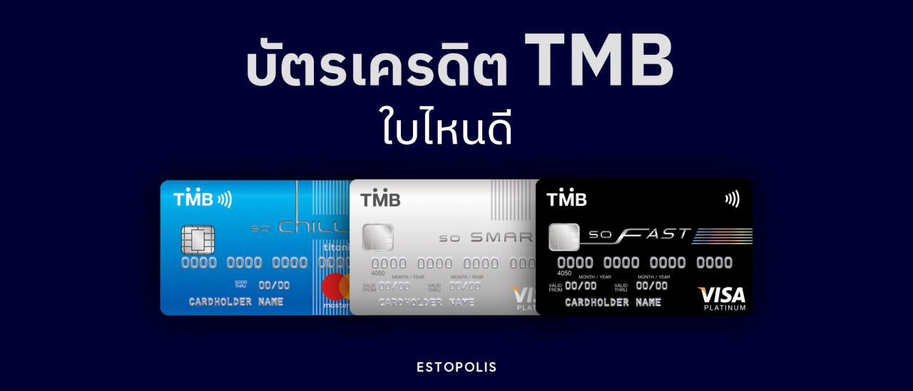 รูป บัตรเครดิต TMB ใบไหนดี TMB So Chill, TMB So Smart, TMB So Fast ดีไหม