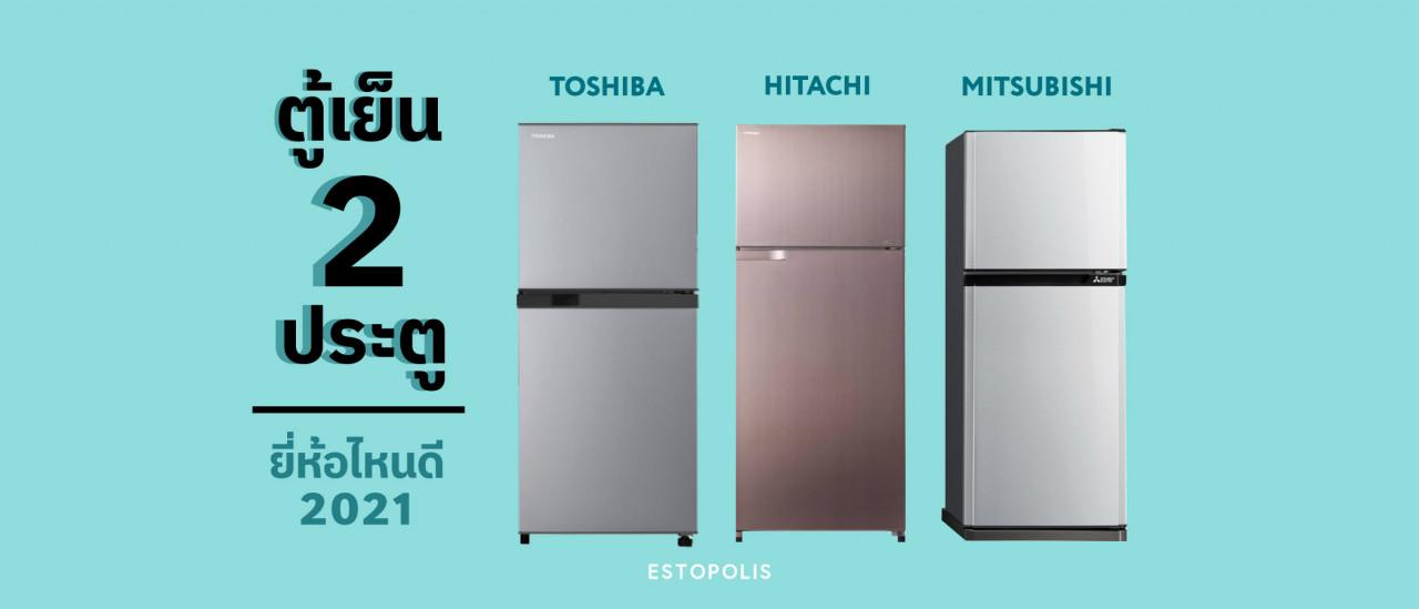 รูปบทความ ตู้เย็น 2 ประตูยี่ห้อไหนดี 2021 | ตู้เย็น Toshiba, Hitachi หรือ Mitsubishi
