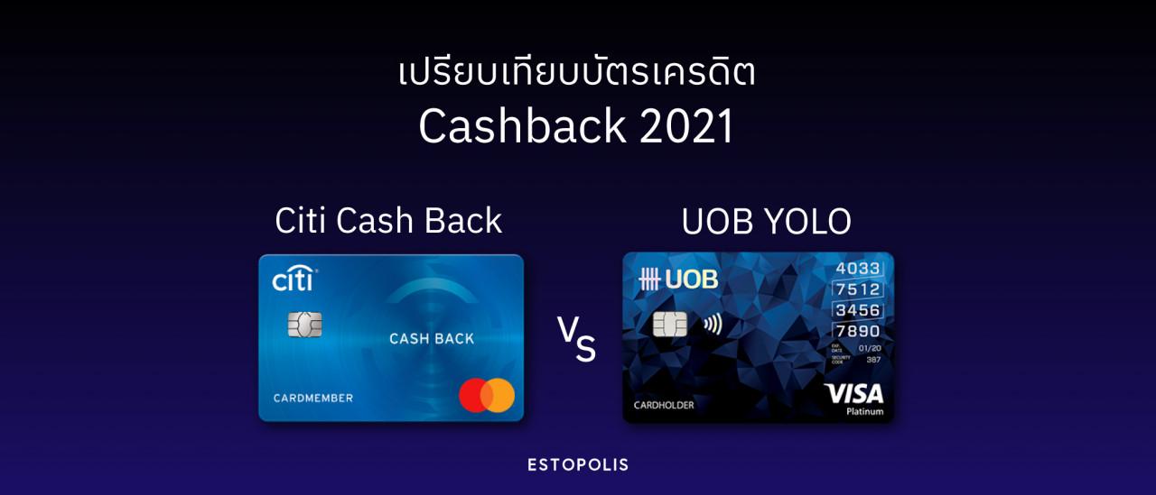 รูปบทความ เปรียบเทียบบัตรเครดิต Cashback 2021 - Citi Cash Back vs UOB YOLO