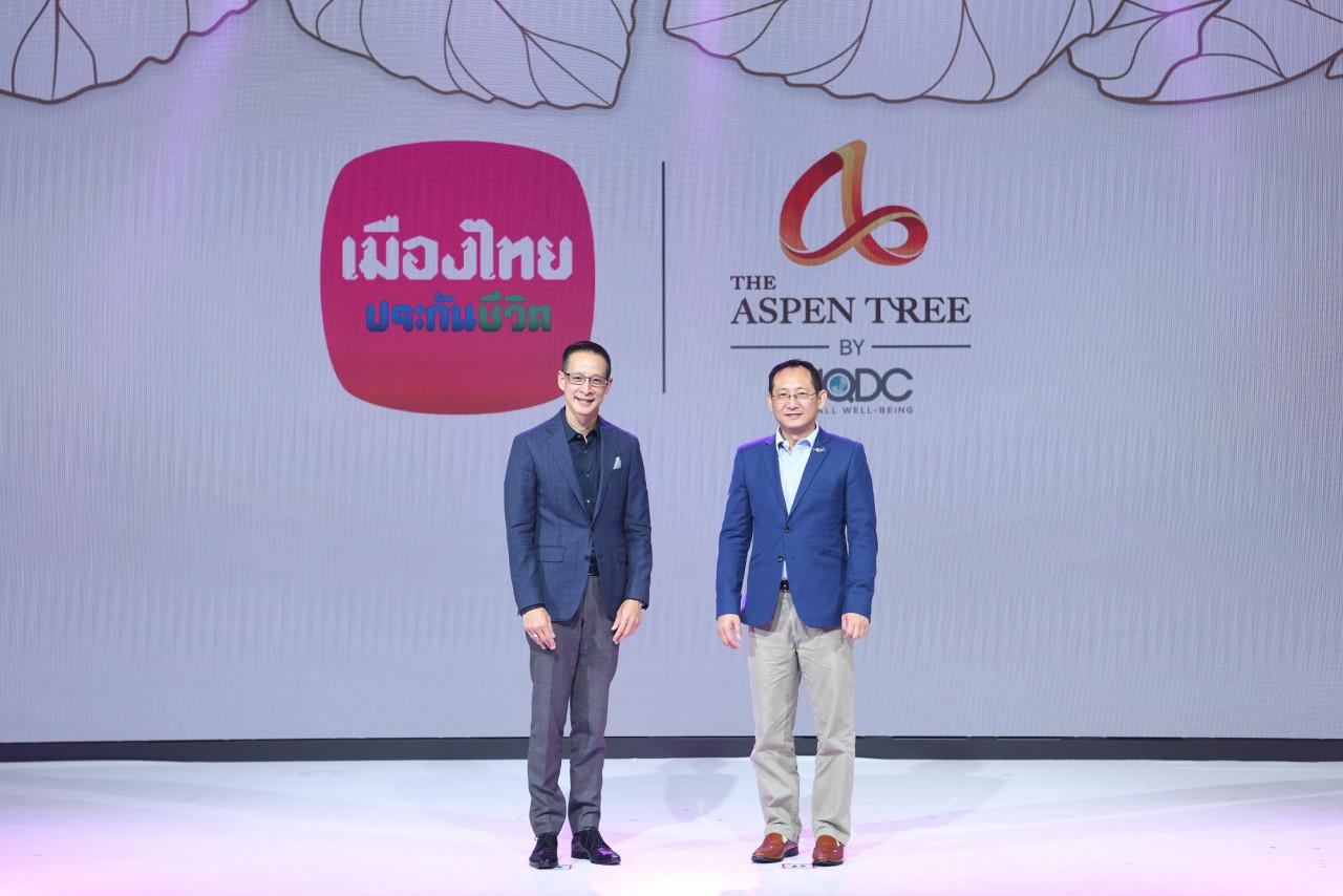 รูปบทความ ดิ แอสเพน ทรี (The Aspen Tree by MQDC)  ผนึกเมืองไทยประกันชีวิต