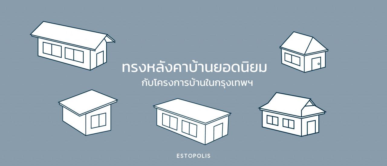 รูปบทความ รวมทรงหลังคาบ้านยอดนิยม กับโครงการบ้านในกรุงเทพ ซื้อบ้านแบบไหนดี