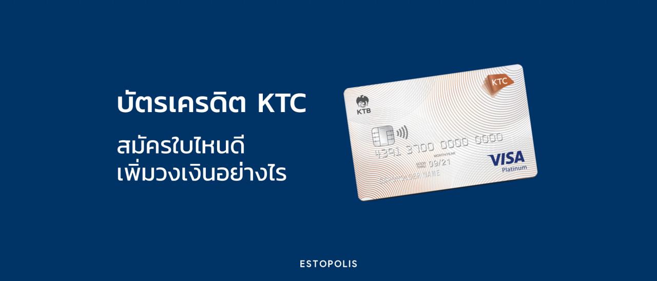รูป บัตรเครดิต KTC เงินเดือน 15000 ได้วงเงินเท่าไหร่ สมัครใบไหนดี
