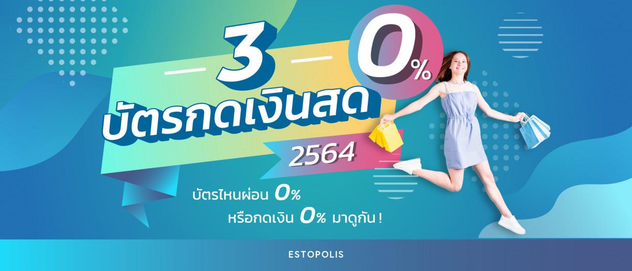 ภาพประกอบบทความ 3 บัตรกดเงิน 0% 2564 บัตรไหนผ่อน 0% หรือกดเงิน 0% มาดูกัน!
