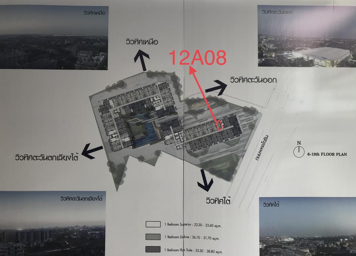 รูปของประกาศขายดาวน์คอนโดKnightsbridge พหลโยธิน อินเตอร์เชนจ์(1 ห้องนอน)(2)
