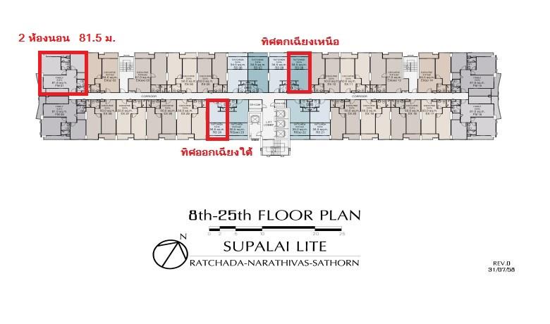 รูปของประกาศขายดาวน์คอนโดศุภาลัย ไลท์ รัชดาฯ นราธิวาส สาทร(1 ห้องนอน)(2)