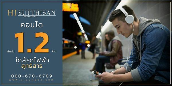 รูปหน้าปก  [Preview] พรีวิวคอนโด HI Sutthisan Condominium (ไฮ สุทธิสาร คอนโด) คอนโดใหม่ใกล้ MRT สุทธิสาร ราคาเริ่ม 1.29 ล้านบาท
