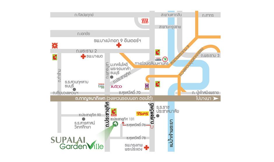บ้านเดี่ยว บ้านแฝด ทาวน์โฮม ทาวน์เฮ้าส์ Supalai Garden Ville ประชาอุทิศ-สุขสวัสดิ์ รีวิว พรีวิว ที่ตั้ง ทำเล การเดินทาง